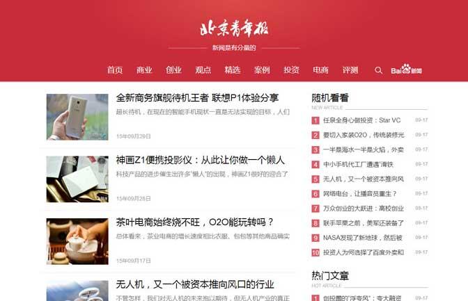 织梦dedecms红色响应式自媒体新闻资讯网站模板(自适应手机移动端)