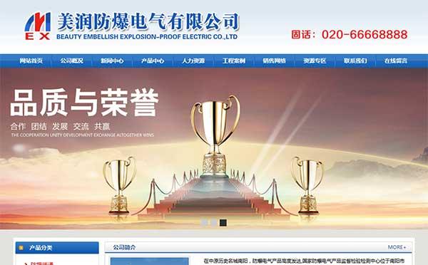织梦dedecms蓝色防爆电气电子产品公司网站模板