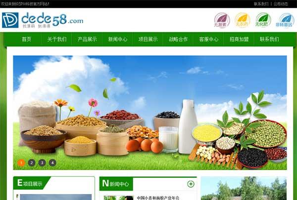 织梦dedecms绿色农业生态产品企业网站模板