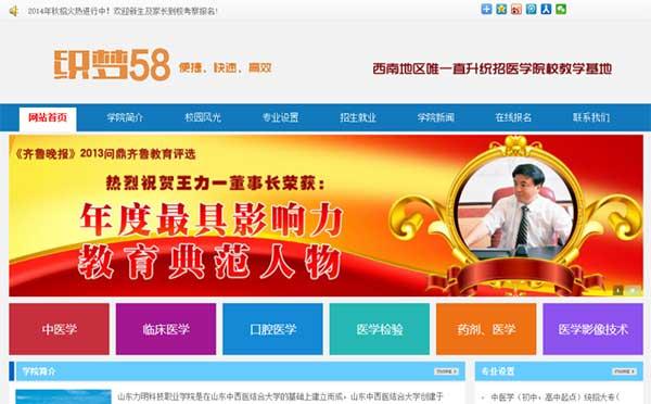 织梦dedecms蓝色商务学院职业技术学校网站模板
