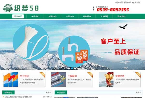织梦dedecms大气绿色塑料扎带公司网站模板