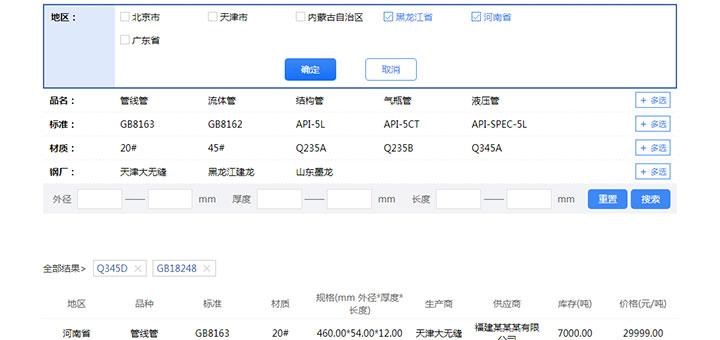 jQuery基于layui制作产品分类多条件筛选代码