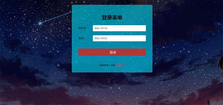 html5+css3登录注册表单切换页面代码