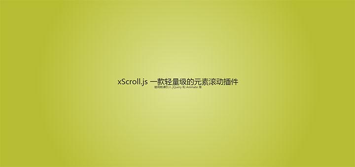 xScroll.js轻量级页面元素滚动插件
