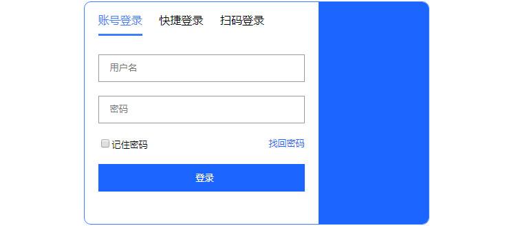 vue.js多种登录方式tab切换代码