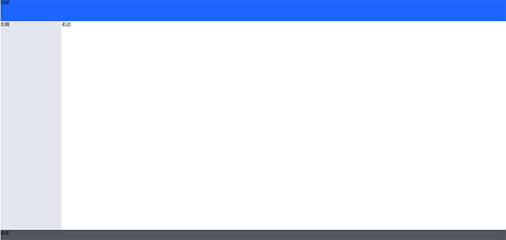 CSS3自适应浏览器页面框架布局代码