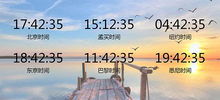 JS显示多个国家时区当前时间代码