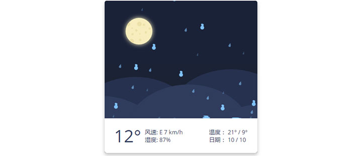 CSS3卡片布局天气预报动画特效