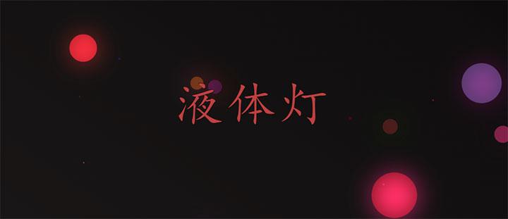 html5 canvas圆点灯光闪烁背景动画特效