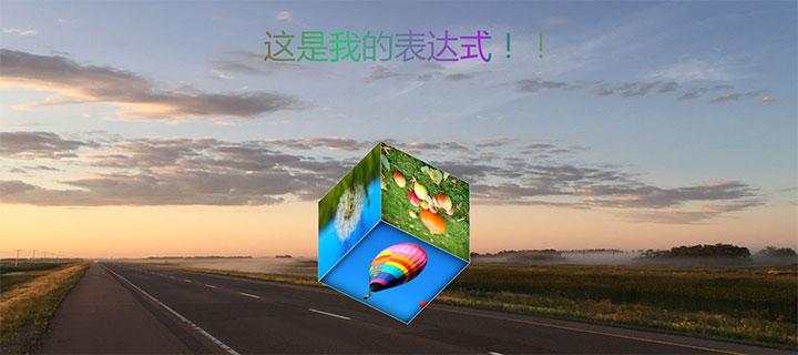 jQuery图片立方体打开合并旋转动画特效