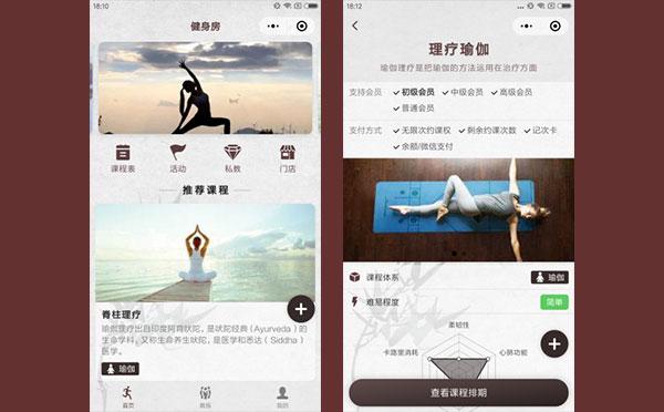 微擎小程序 深蓝健身房瑜伽馆行业小程序V4.5.0 开源版