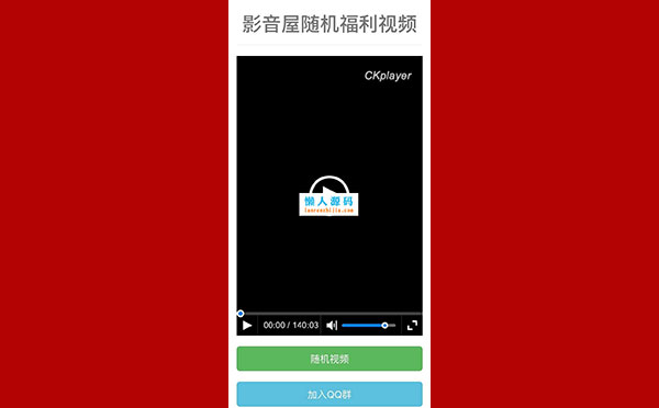 PHP随机福利视频在线播放源码