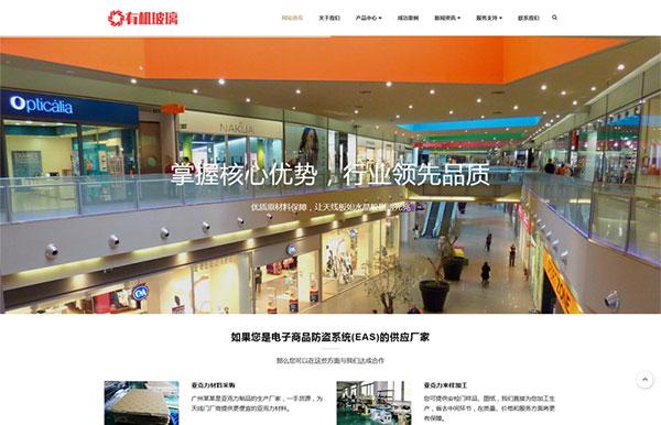 织梦dedecms大气响应式有机玻璃制品贸易公司网站模板(自适应手机移动端)