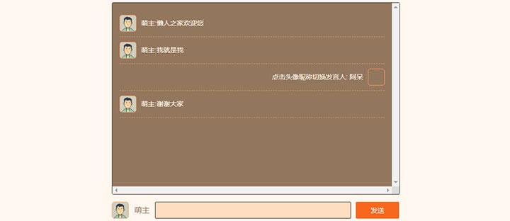 原生js发布对话消息列表代码