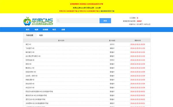 苹果cmsv10蓝色简洁影视电影资源采集网站模板