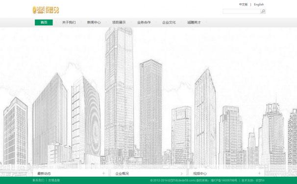 织梦dedecms简洁物业管理公司网站模板