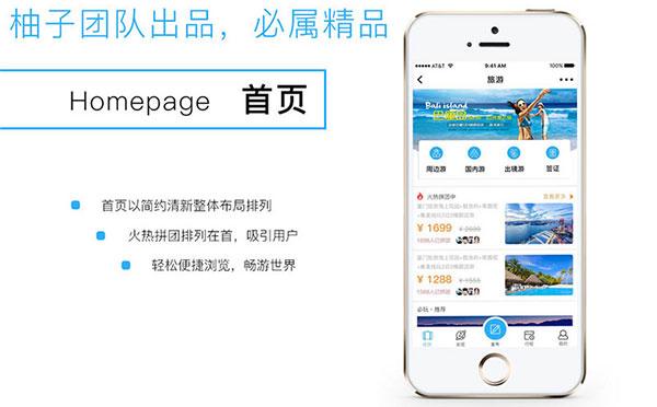 微擎小程序 旅游景区线路连锁店版飞悦旅游1.9.13+分销1.0.3 小程序前端+后端