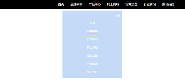 jQuery响应式网站导航菜单栏代码