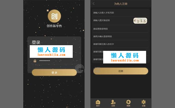 Thinkphp新版黑色UI新创客13星新零售系统源码 可封装app