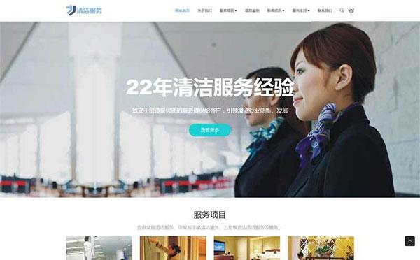 织梦dedecms响应式清洁保洁家政服务公司网站模板(自适应手机移动端)