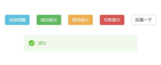 网站特效代码jQuery点击弹出信息提示框插件