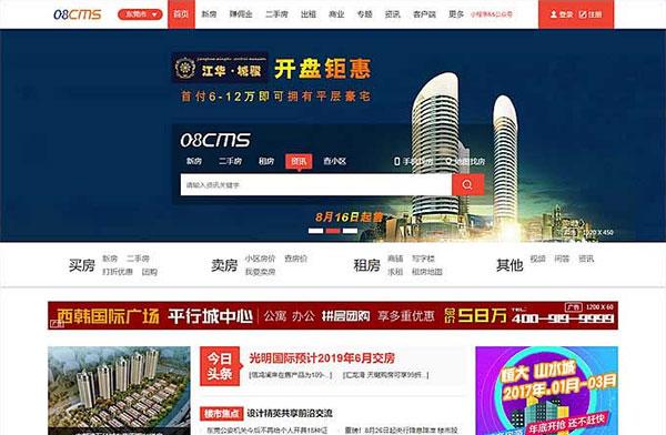 08cms 8.1多城市修正版大型房产门户网站源码