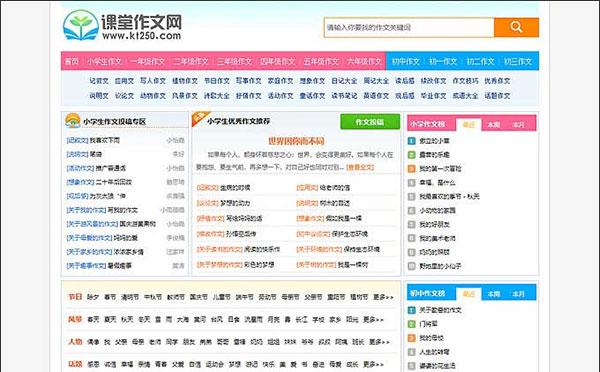 帝國CMS7.5內核小學生課堂作文網網站源碼 帶手機端+數據+火車頭采集