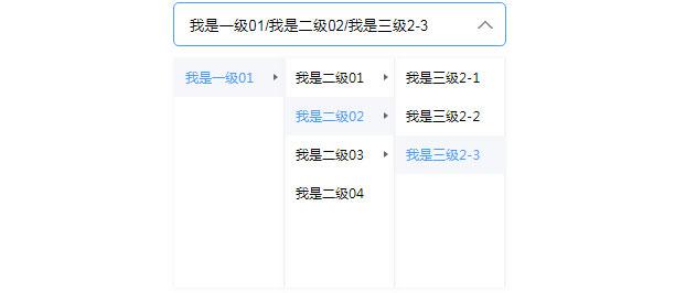 jQuery多级分类菜单联动选择代码