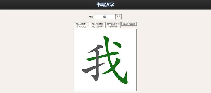 JS在线汉字笔画练习代码