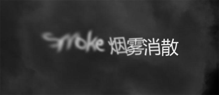 HTML5 Canvas逼真烟雾消散文字动画特效