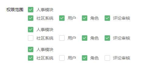 jQuery基于layui插件制作checkbox复选框选中代码