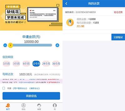 PHP手机借贷网贷平台源码