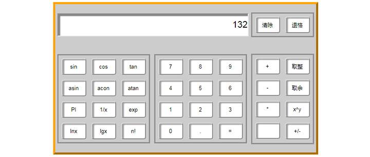 js网页在线科学计算器代码