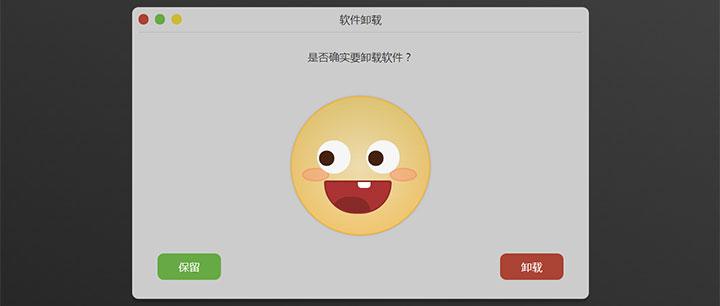 js+css3软件卸载对话框神情交互动画殊效