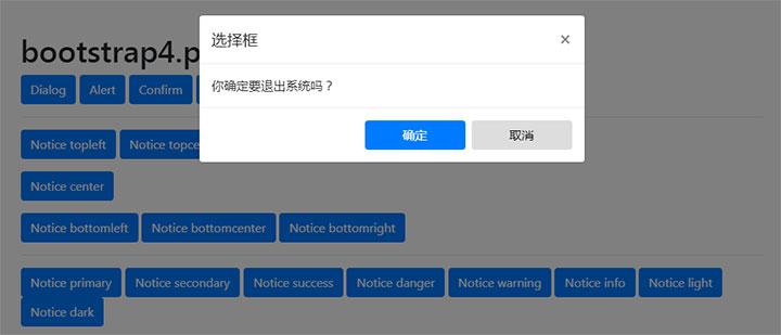 jQuery+bootstrap消息提示框对话框插件