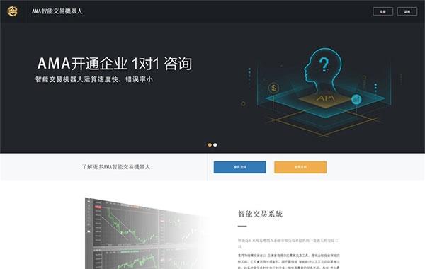 Thinkphp内核AMA智能交易机械人源码