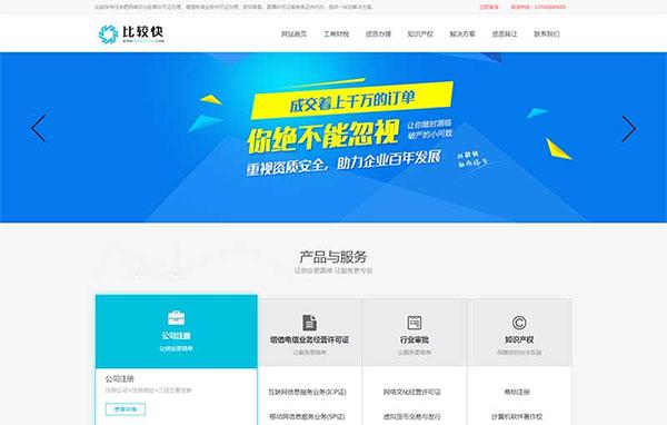 织梦dedecms大年夜气工商注册天资代办公司网站模板