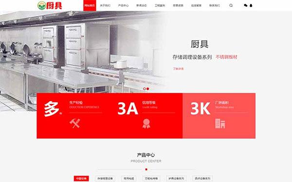 织梦dedecms蒸炉厨具餐饮设备企业网站模板(带手机移动端)