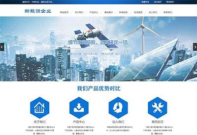 织梦dedecms新动力太阳能光伏体系企业网站模板(带手机移动端)