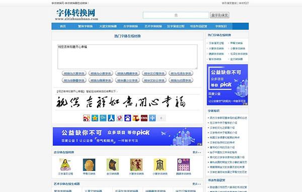 织梦dedecms内核字体在线转换网站源码