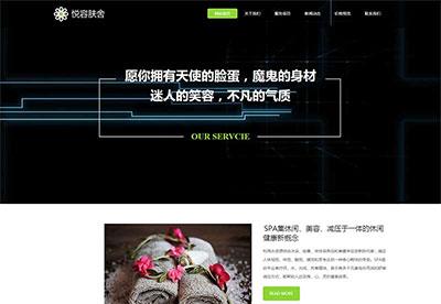 织梦dedecms照应式美容美体SPA养生会所网站模板(自适应手机移动端)