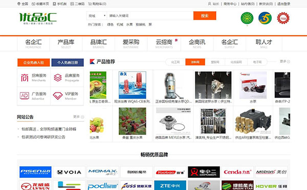 destoon7.0行业门户招商网站模板 优品汇网站源码