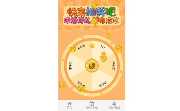 微擎微赞通用功能模块 中国派转盘抽奖V1.0.0