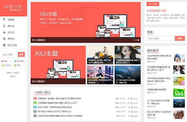 WordPress主题 阿里百秀 XIU v7.0 秀主题下载