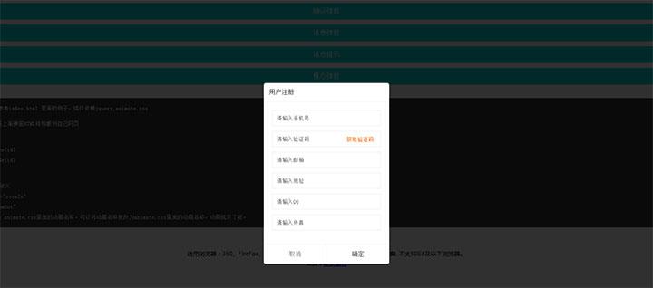 jQuery+animate.css自定义弹窗动画插件