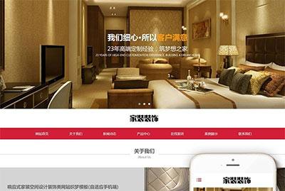 织梦dedecms照应式家装空间设计装潢公司网站模板(自适应手机移动端)