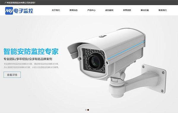 织梦dedecms照应式数字防盗视频监控体系企业网站模板(自适应手机移动端)