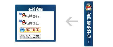 可展开滚动的QQ客服代码