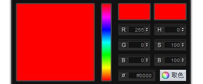 jquery点击颜色选择器取值,颜色选择器