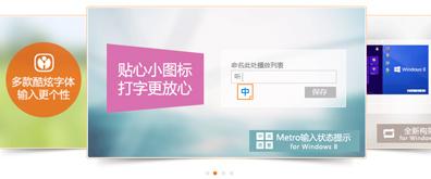 搜狗输入法官方网站3D立体图片切换焦点图